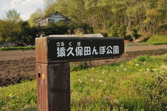 猿久保田んぼ公園