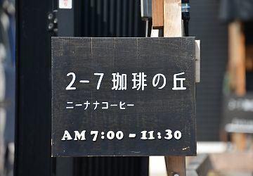 2-7珈琲の丘